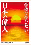 【POD】学校で学びたい日本の偉人