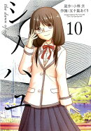 シノハユ(10)