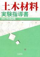 土木材料実験指導書(2017年改訂版)