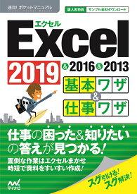 速効!ポケットマニュアル Excel基本ワザ&仕事ワザ 2019 & 2016 & 2013 [ ポケットマニュアル編集部 ]