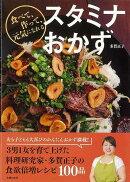 【バーゲン本】食べて、作って、元気になれるスタミナおかず