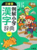 三省堂例解小学漢字辞典第5版