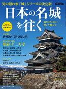 日本の名城を往く過ぎ去りし時に想いを馳せてー。