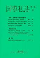 国際私法年報 第20号(2018)