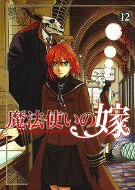 魔法使いの嫁(12) (ブレイドコミックス) [ ヤマザキコレ ]
