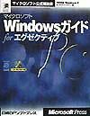 マイクロソフトWindowsガイドforエグゼクティブ