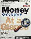 Microsoft Moneyクイックガイド(〔1999年〕)
