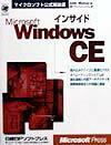インサイドMicrosoft Windows CE