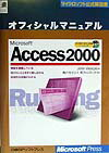 Microsoft Access 2000オフィシャルマニュアル