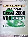 ステップバイステップで学ぶMicrosoft Excel 2000 VBA実践講