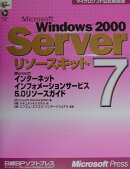 Microsoft Windows 2000 Serverリソースキット(7)