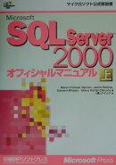 Microsoft SQL Server 2000オフィシャルマニュアル(上)