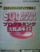 ステップバイステップで学ぶSQL Server 2000プログラミング実践講座(上)