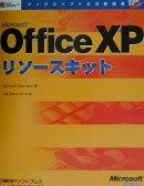 Microsoft Office XPリソ-スキット