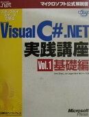 ステップバイステップで学ぶMicrosoft Visual C#.NET実践講座(vol.1(基礎編))