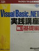 ステップバイステップで学ぶMicrosoft Visual Basic.NET実(vol.1(基礎編))