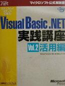 ステップバイステップで学ぶMicrosoft Visual Basic.NET実(vol.2(活用編))
