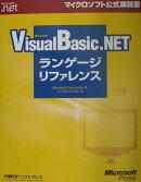 Microsoft Visual Basic.NETランゲージリファレンス