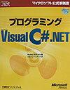 プログラミングMicrosoft Visual C#.NET