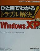 ひと目でわかるトラブル解決! Windows XP