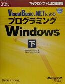 Microsoft Visual Basic.NETによるプログラミングMicr(下)
