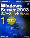 Microsoft Windows Server 2003リソ-スキット導入編(1)