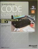 コードコンプリート(上)第2版