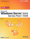 ひと目でわかるMicrosoft Windows Server 2003 Ser