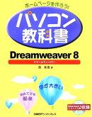 パソコン教科書(Dreamweaver 8)
