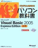 プログラムを作ろう!パソコン教科書Microsoft Visual Basic