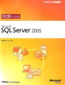 ひと目でわかるMicrosoft SQL Server 2005