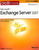 ひと目でわかるMicrosoft Exchange Server 2007