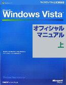 Microsoft Windows Vistaオフィシャルマニュアル(上)