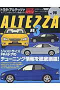 トヨタ・アルテッツァ(no.3)