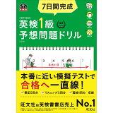 7日間完成英検1級予想問題ドリル5訂版 (旺文社英検書)