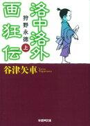 洛中洛外画狂伝(上)
