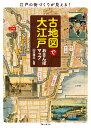 古地図で大江戸おさんぽマップ [ 山本 博文 ]