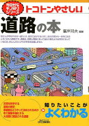 今日からモノ知りシリーズトコトンやさしい道路の本(B&Tブックス)