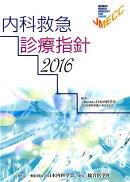 内科救急診療指針(2016)