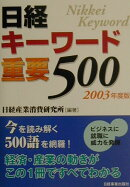 日経キ-ワ-ド重要500(2003年度版)