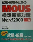 就職・転職のためのMOUS検定完璧対策Word 2000一般