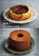 感動のおいしさ 糖質オフ チーズケーキ&シフォンケーキ
