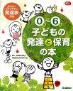 0歳〜6歳子どもの発達と保育の本 (Gakken保育books) [ 河原紀子 ]