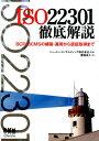 ISO22301徹底解説 BCP・BCMSの構築・運用から認証取得まで [ 勝俣良介 ]