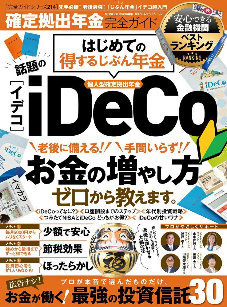 確定拠出年金完全ガイド はじめてのiDeCo[イデコ]お金の増やし方超入門 (100%ムックシリーズ 完全ガイドシリーズ 214)