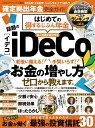 確定拠出年金完全ガイド はじめてのiDeCo[イデコ]お金の増やし方超入門 (100%ムックシリーズ 完全ガイドシリーズ…