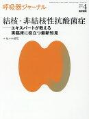 呼吸器ジャーナル Vol.66 No.4