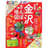 まっぷる超詳細!金沢さんぽ地図mini (まっぷるマガジン)