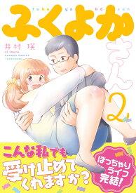 ふくよかさん 2 (バンブーコミックス) [ 井村瑛 ]