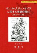 モンゴル人ジェノサイドに関する基礎資料(11)